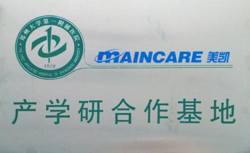 产学研合作基地-郑州大学第一附属医院