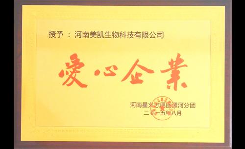 河南星火志愿团漯河分团-爱心企业