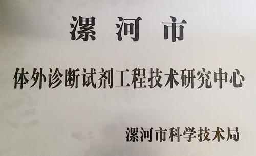漯河市体外诊断试剂工程技术研究中心