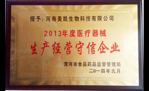 漯河市2013年度医疗器械生产经营守信企业