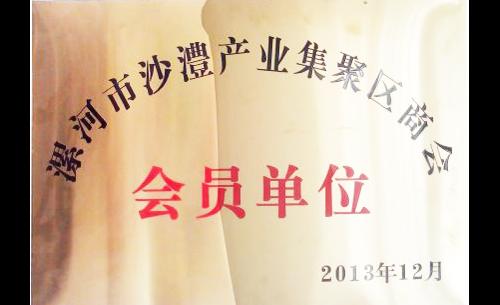 漯河市沙澧产业集聚区商会会员单位