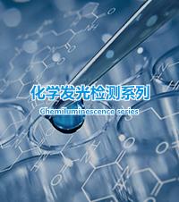 化学发光试剂价格